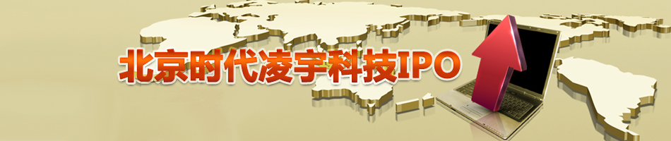 北京时代凌宇科技IPO