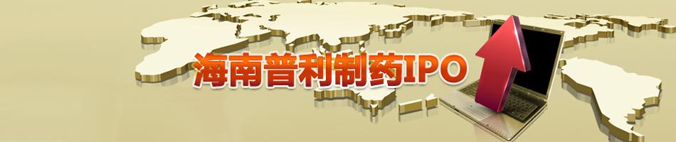 海南普利制药IPO