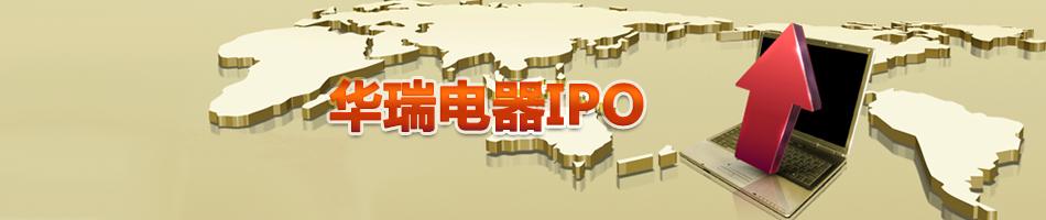 华瑞电器IPO