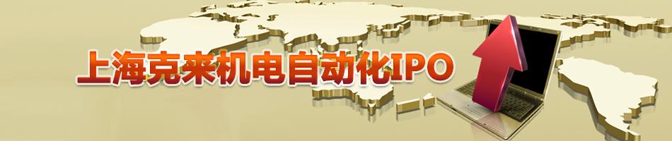 上海克来机电自动化IPO