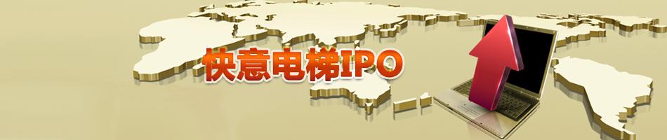 快意电梯IPO