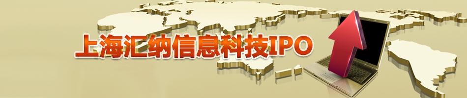 上海汇纳信息科技IPO