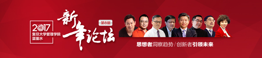 """2017年""""蓝墨水""""新年论坛"""