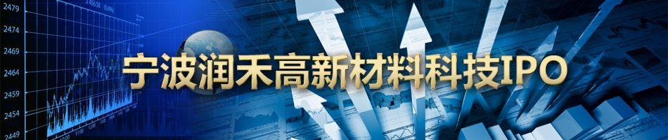宁波润禾高新材料科技IPO