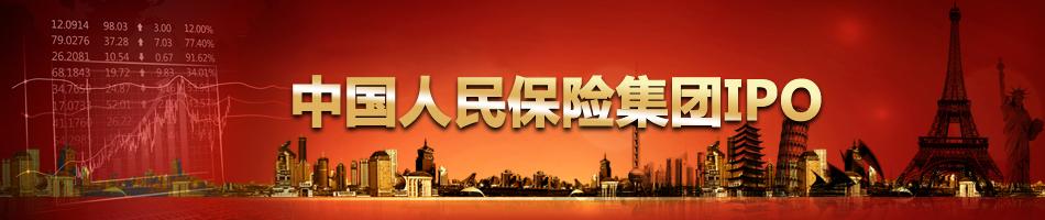 中国人民保险集团IPO
