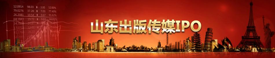 山东出版传媒IPO