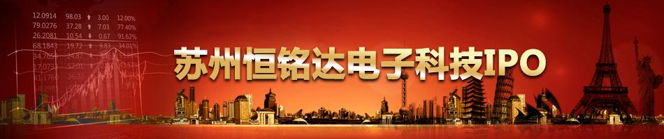 苏州恒铭达电子科技IPO