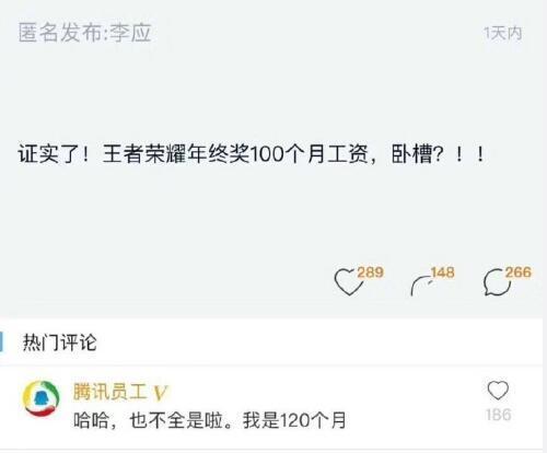网传王者荣耀团队年终奖100个月工资 腾讯游戏回应:太离谱