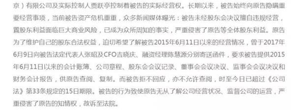 两年来不让看账本 国资股东怒告乐视影业