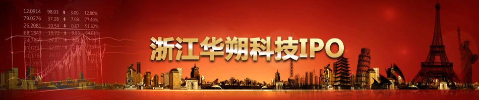 浙江华朔科技IPO