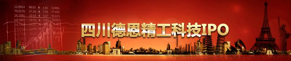四川德恩精工科技IPO