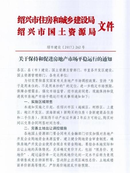 浙江绍兴限售明天起执行:市区买房两年后才能卖
