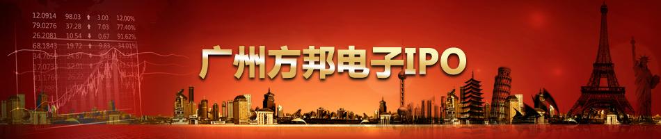 广州方邦电子IPO