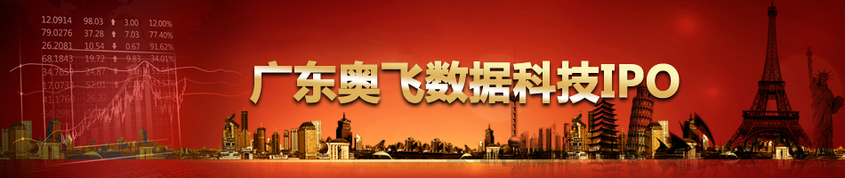 广东奥飞数据科技IPO