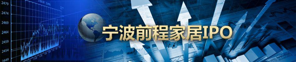 浙江米奥兰特商务会展IPO