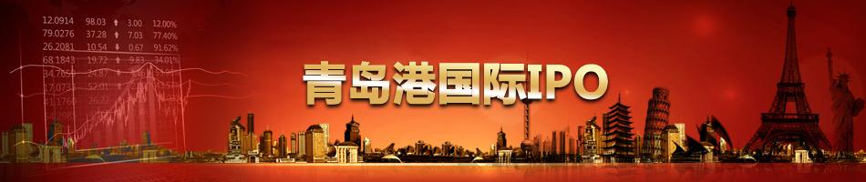 青岛港国际IPO
