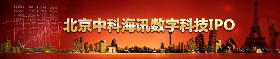 北京中科海讯数字科技IPO