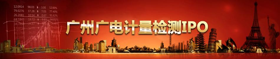 广州广电计量检测IPO