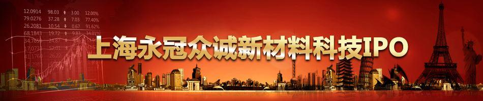 上海永冠众诚新材料科技IPO