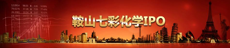 鞍山七彩化学IPO