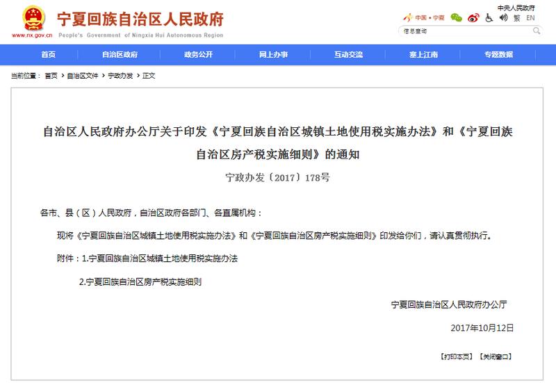 宁夏出台房产税实施细则 个人所有非营业房产免征(附官方回应)