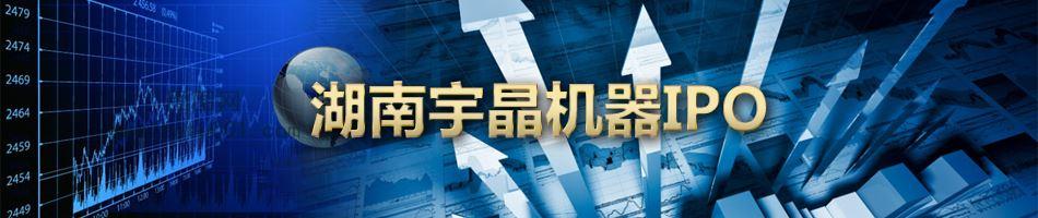 湖南宇晶机器IPO