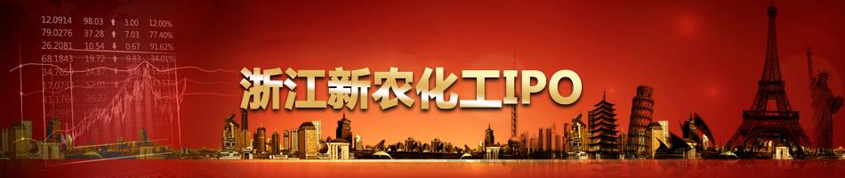 浙江新农化工IPO