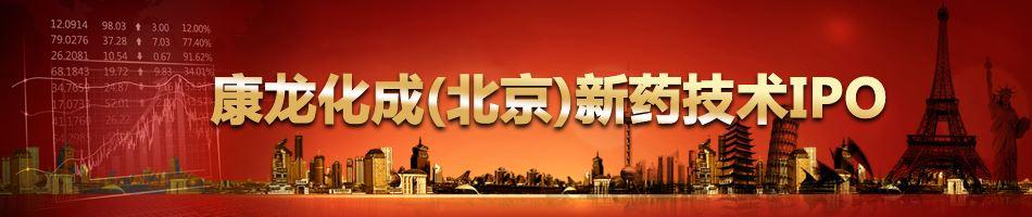 康龙化成(北京)新药技术IPO