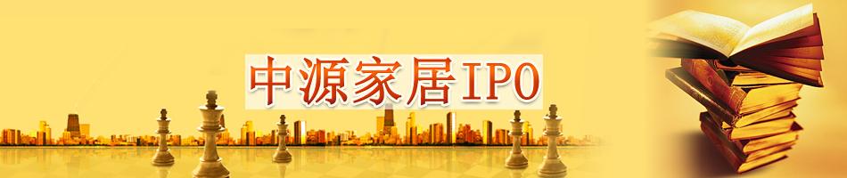 中源家居IPO