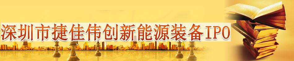 深圳市捷佳伟创新能源装备IPO