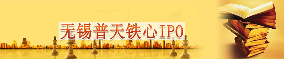 无锡普天铁心IPO