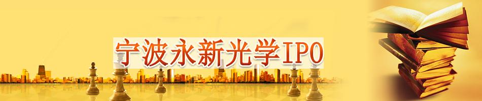 宁波永新光学IPO