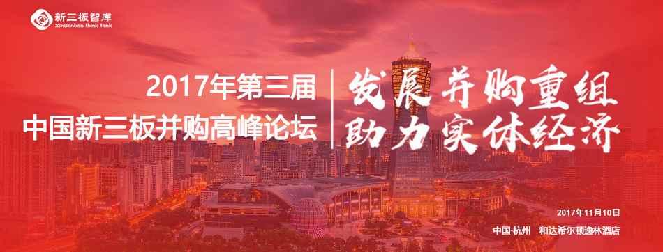 2017第三届中国新三板并购高峰论坛