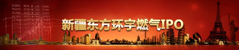 新疆东方环宇燃气IPO