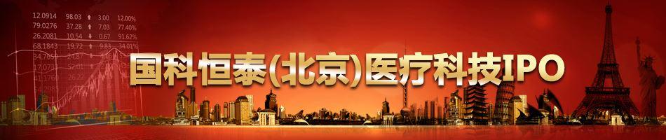 国科恒泰(北京)医疗科技IPO
