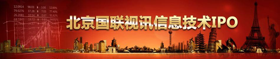北京国联视讯信息技术IPO