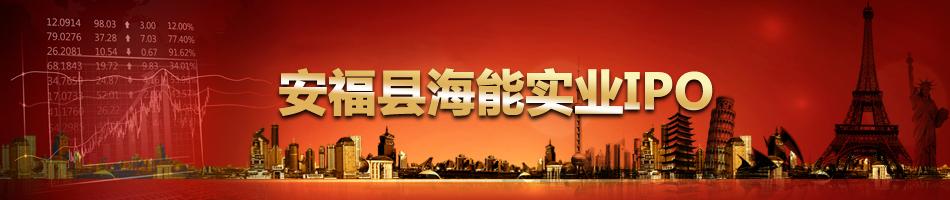 安福县海能实业IPO