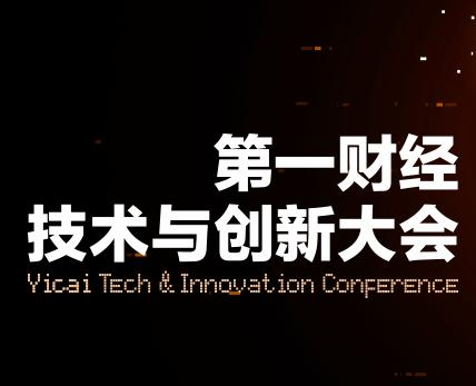First Financial Innovation and Technology Conference