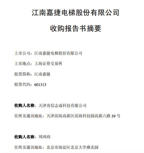 360借壳方案出炉 504亿元资产置入江南嘉捷