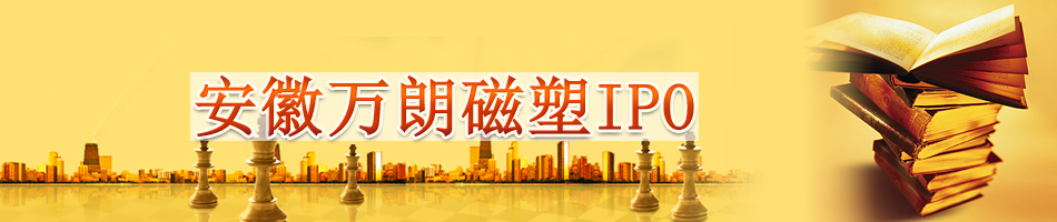 安徽万朗磁塑IPO