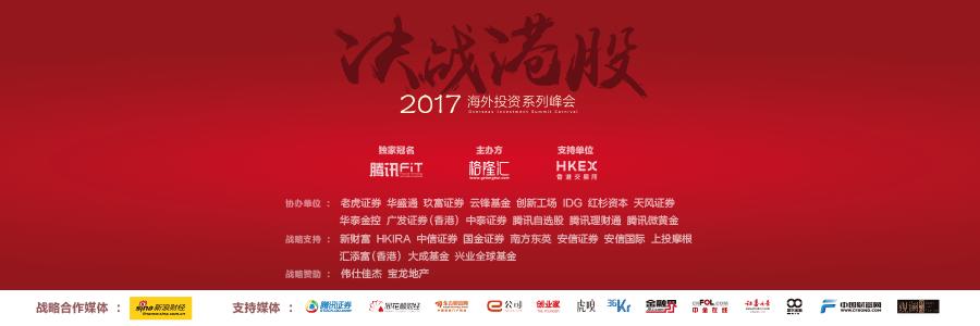决战港股2017——海外投资系列峰会