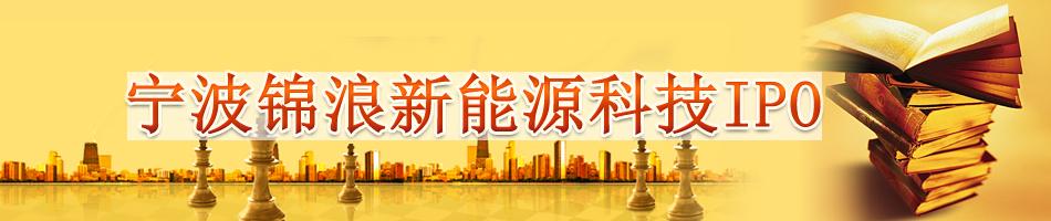 宁波锦浪新能源科技IPO