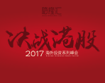 Hong Kong Stock Exchange 2017 - Overseas Investment Series Summit