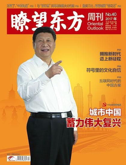 城市中国:蓄力伟大复兴