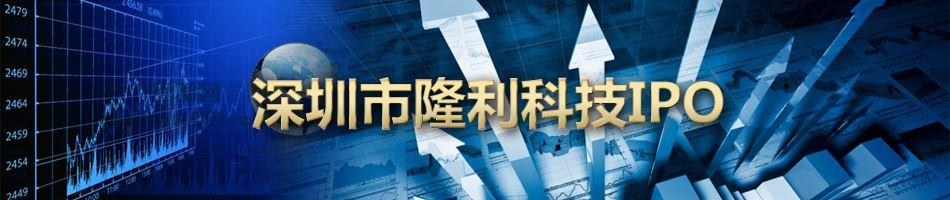 深圳市隆利科技IPO