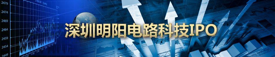 深圳明阳电路科技IPO