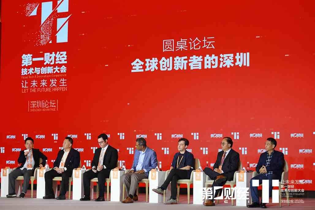 圆桌论坛:全球创新者的深圳