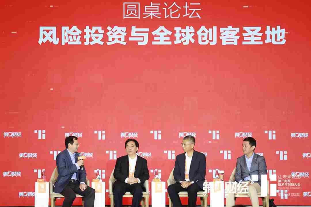 圆桌论坛:风险投资与全球创客圣地