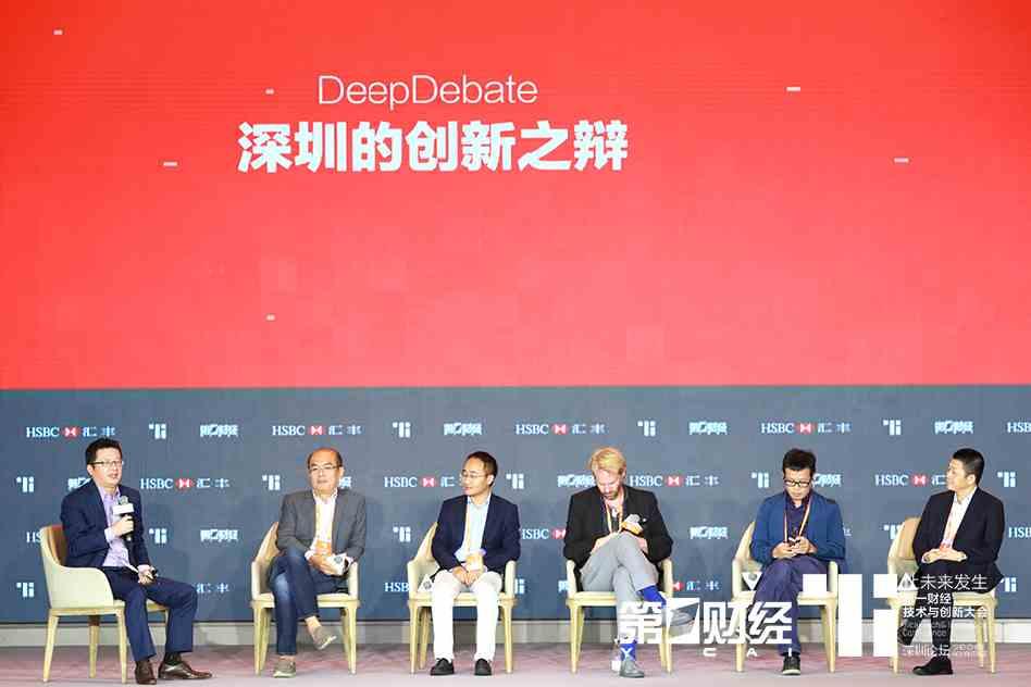 DeepDebate深圳的创新之辩