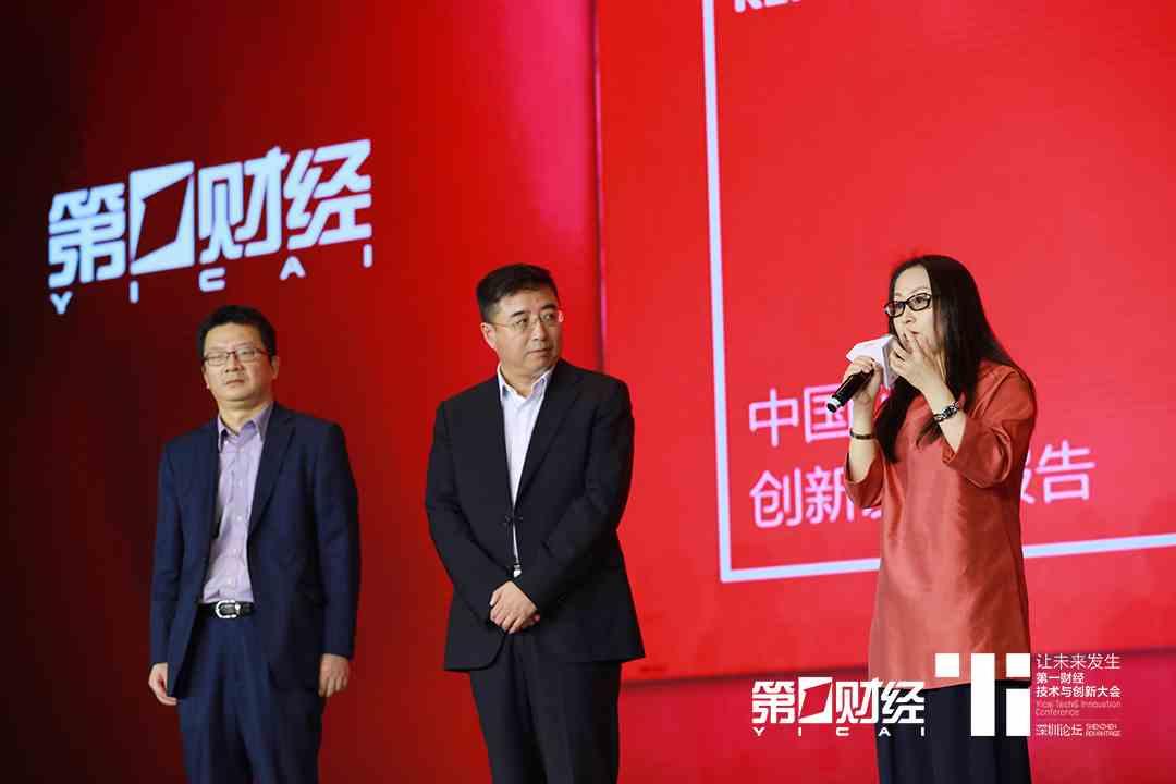 2017中国企业创新发展报告